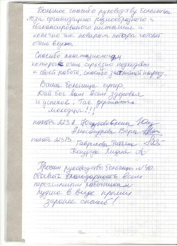 letter3.jpg - 80.80 KB