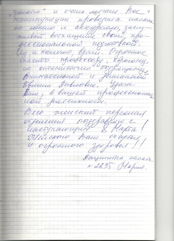 letter6.jpg - 70.58 KB