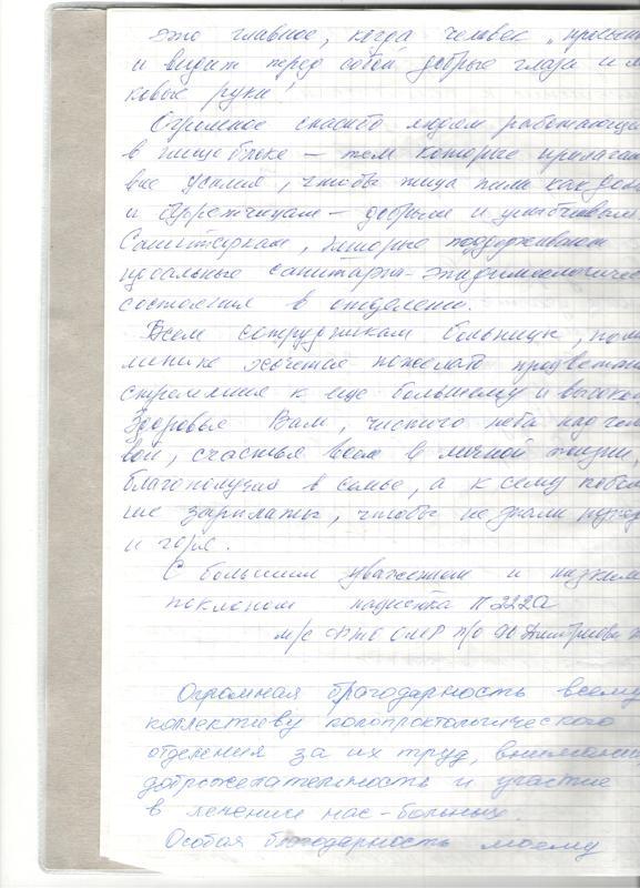 letter9.jpg - 75.13 KB